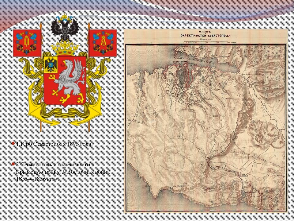 1.Герб Севастополя 1893 года. 2.Севастополь и окрестности в Крымскую войну. /...