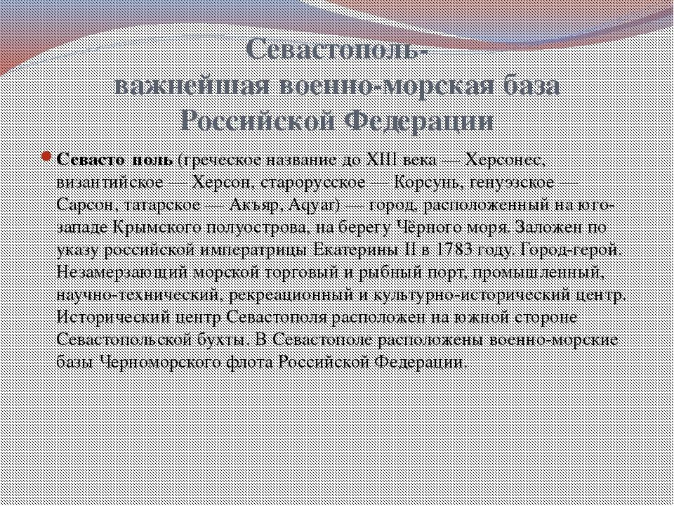 Севастополь- важнейшая военно-морская база Российской Федерации Севасто́поль...