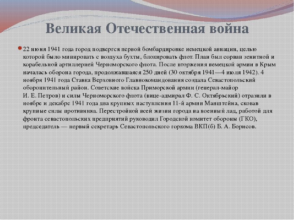 Великая Отечественная война 22 июня 1941 года город подвергся первой бомбарди...