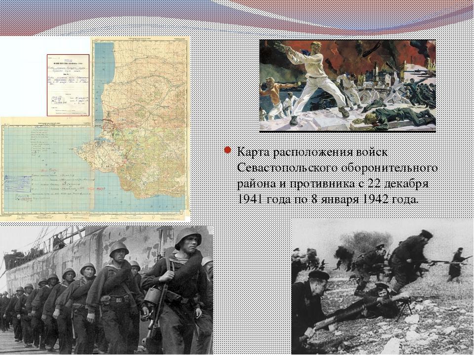 Карта расположения войск Севастопольского оборонительного района и противника...