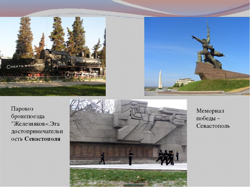 """Паровоз бронепоезда """"Железняков«.Эта достопримечательность Севастополя Мемори..."""