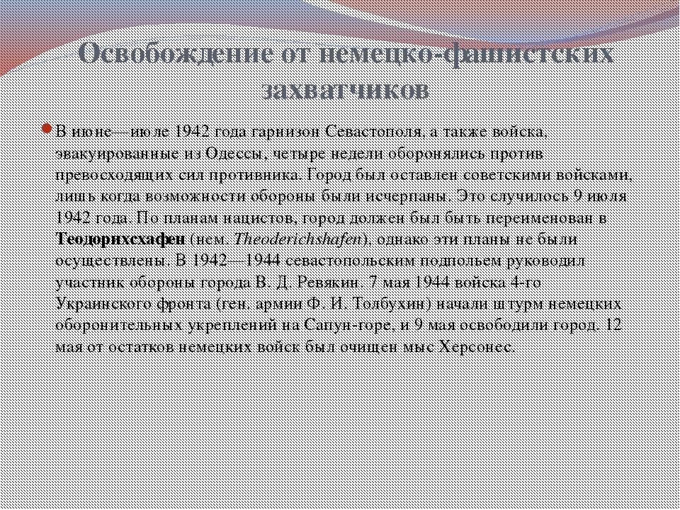 Освобождение от немецко-фашистских захватчиков В июне—июле 1942 года гарнизон...