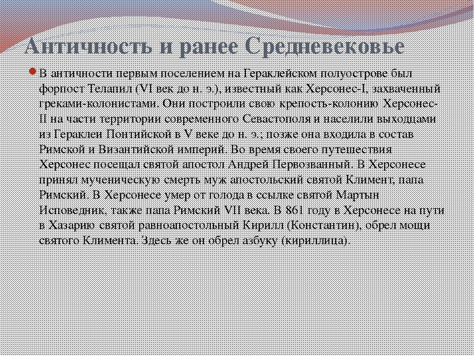 Античность и ранее Средневековье В античности первым поселением на Гераклейск...