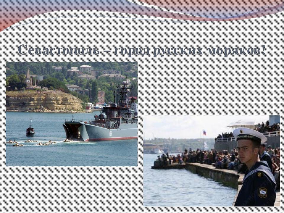 Севастополь – город русских моряков!
