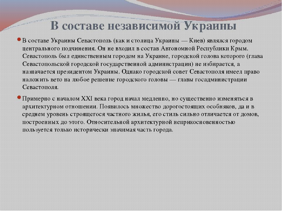 В составе независимой Украины В составе Украины Севастополь (как и столица Ук...
