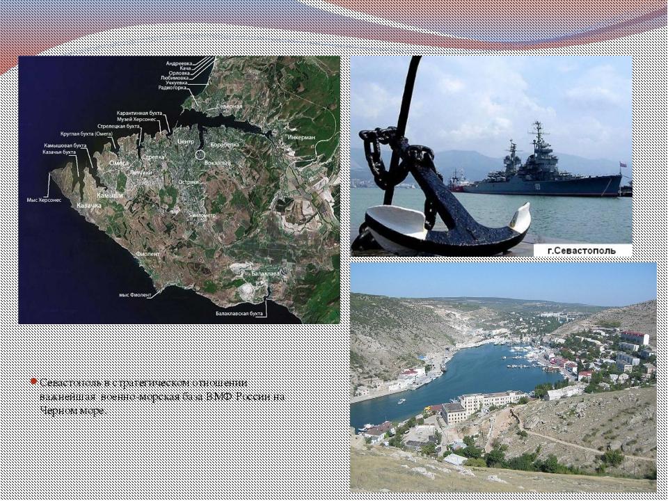 Севастополь в стратегическом отношении важнейшая военно-морская база ВМФ Росс...