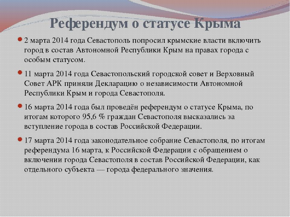 Референдум о статусе Крыма 2 марта 2014 года Севастополь попросил крымские вл...