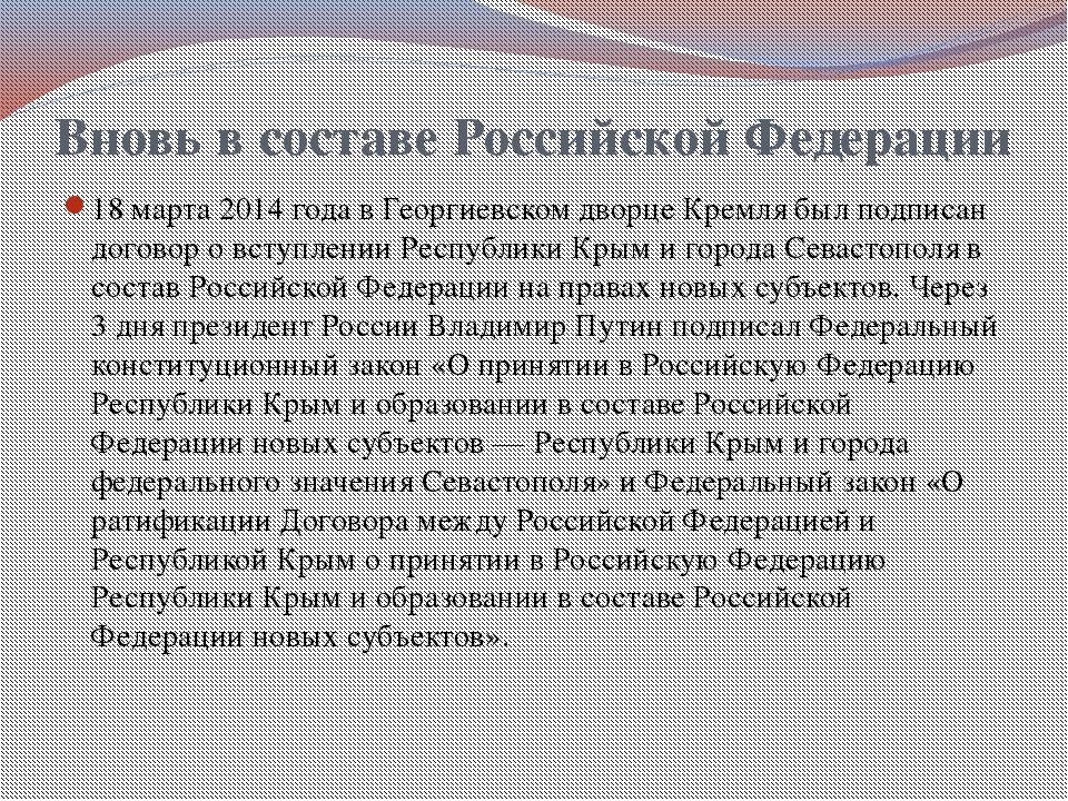 Вновь в составе Российской Федерации 18 марта 2014 года в Георгиевском дворце...