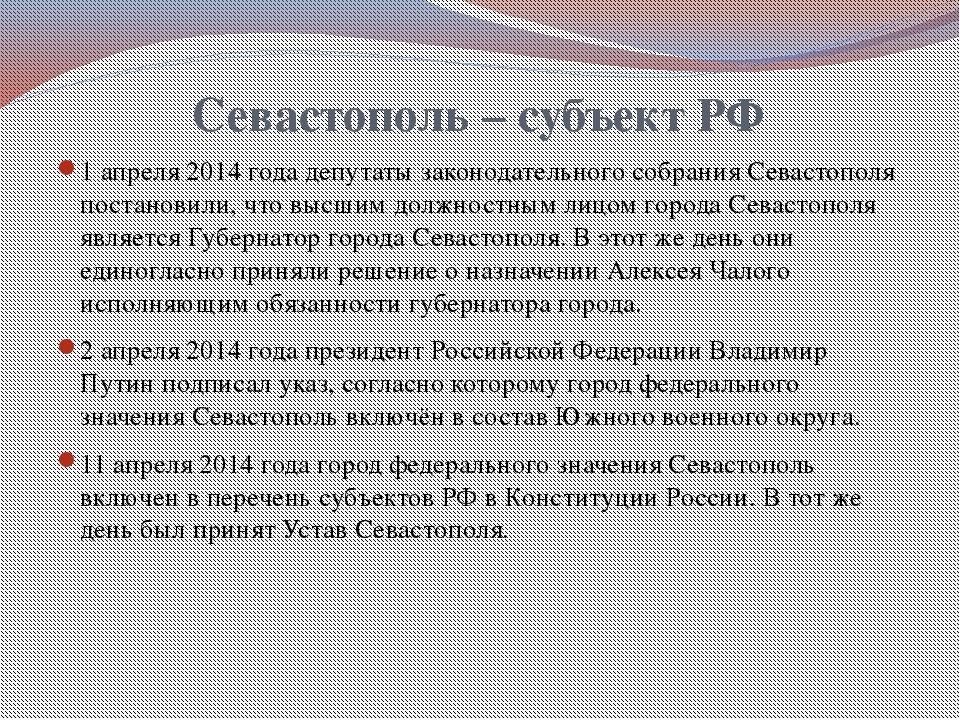 Севастополь – субъект РФ 1 апреля 2014 года депутаты законодательного собрани...