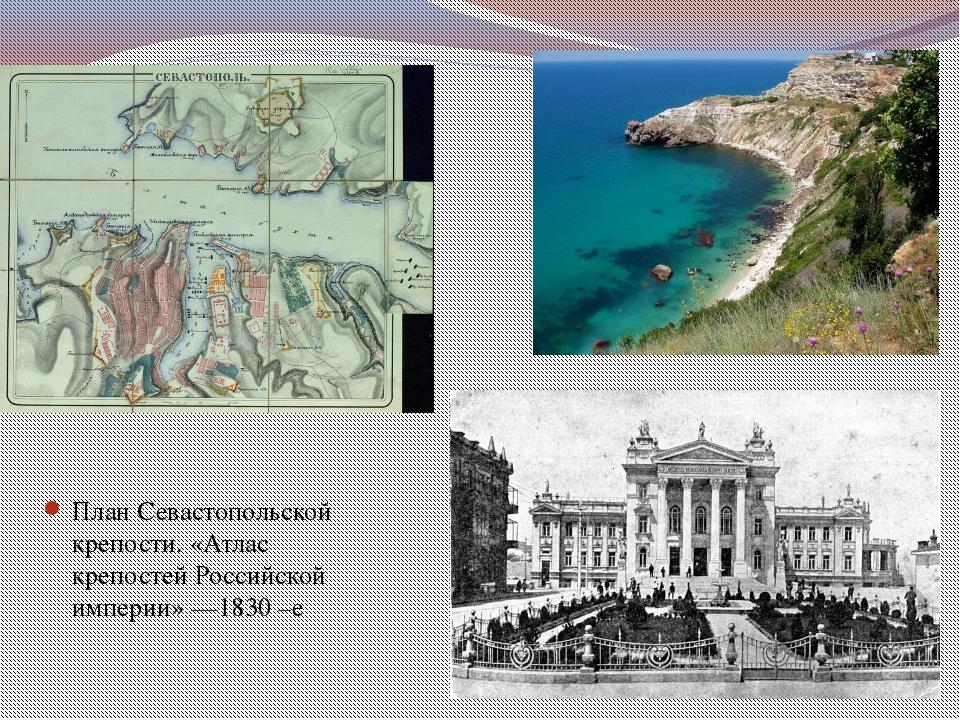 План Севастопольской крепости. «Атлас крепостей Российской империи»—1830 –е