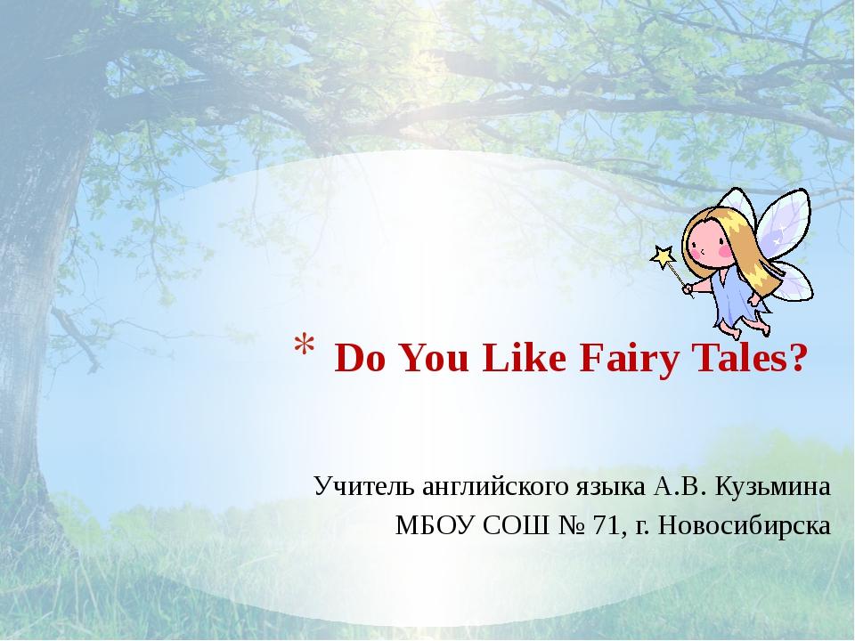 Учитель английского языка А.В. Кузьмина МБОУ СОШ № 71, г. Новосибирска Do You...