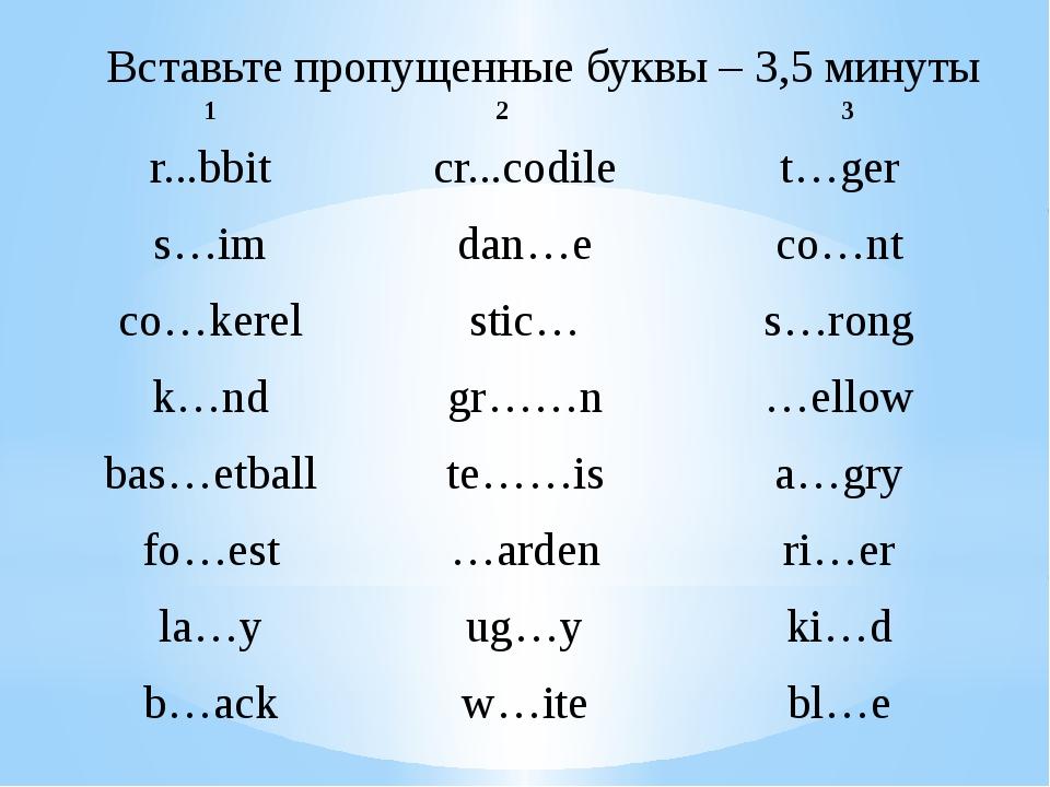 Вставьте пропущенные буквы – 3,5 минуты 1 2 3 r...bbit cr...codile t…ger s…im...
