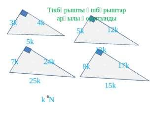 b ' b ' b ' b ' 3k 4k 5k 5k 12k 13k 7k 24k 25k 8k 17k 15k k N Тікбұрышты үшбұ