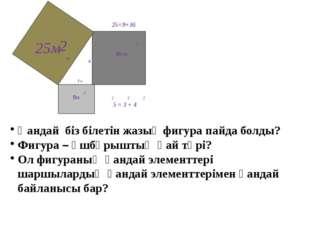25м 2 5м Қандай біз білетін жазық фигура пайда болды? Фигура – үшбұрыштың қа
