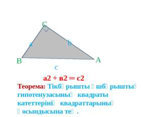 С В А а с b a2 + в2 ═ c2 Теорема: Тікбұрышты үшбұрыштың гипотенузасының квад