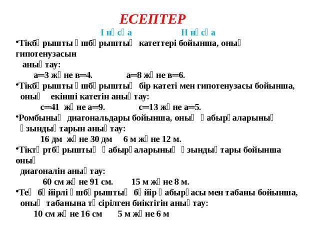 ЕСЕПТЕР І нұсқа ІІ нұсқа Тікбұрышты үшбұрыштың катеттері бойынша, оның гипот...