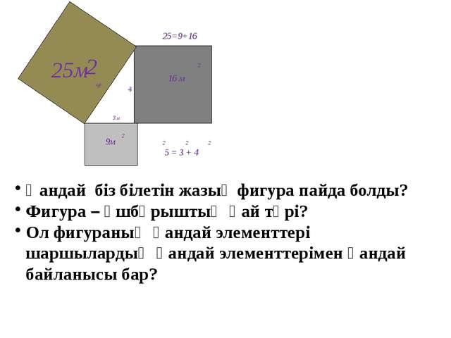 25м 2 5м Қандай біз білетін жазық фигура пайда болды? Фигура – үшбұрыштың қа...