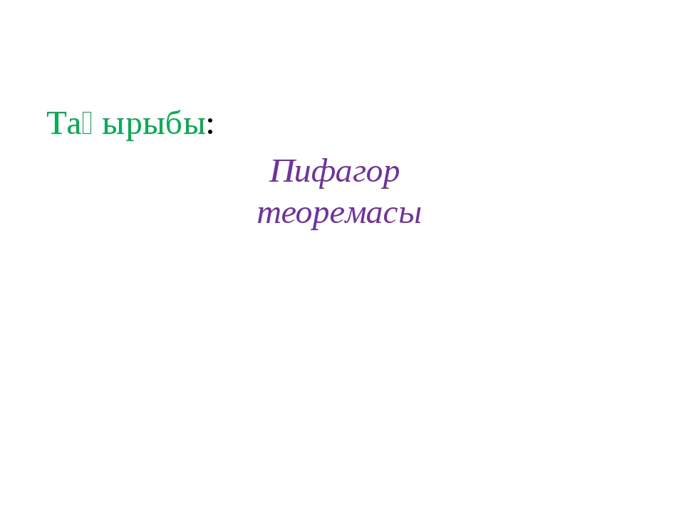 Тақырыбы: Пифагор теоремасы