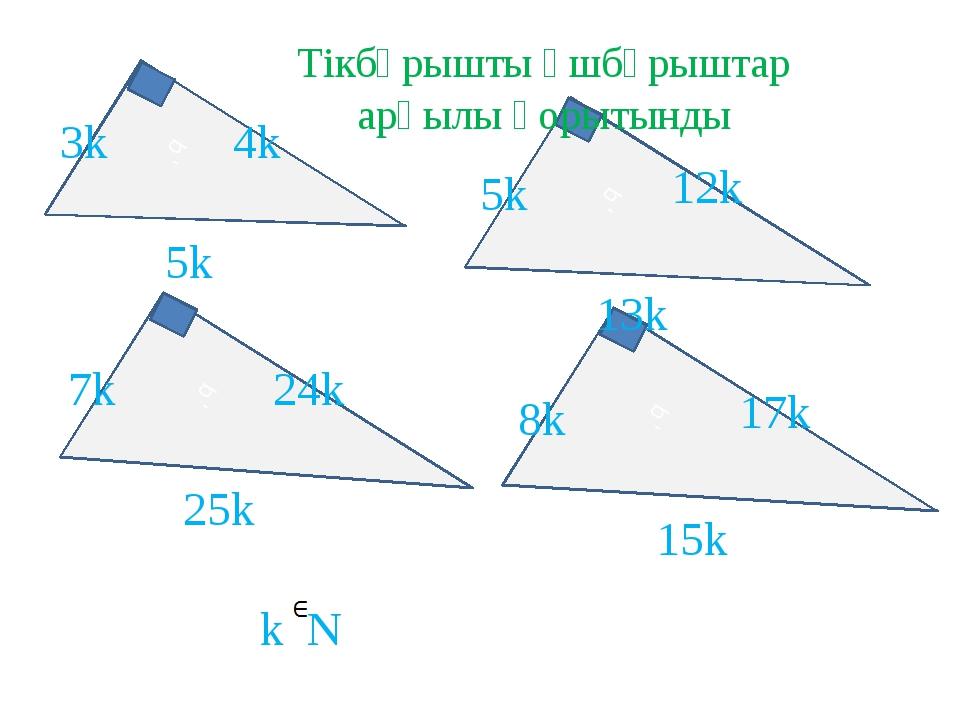 b ' b ' b ' b ' 3k 4k 5k 5k 12k 13k 7k 24k 25k 8k 17k 15k k N Тікбұрышты үшбұ...