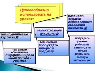 занимательные элементы разноуровневые карточки развивать задатки самосоверш