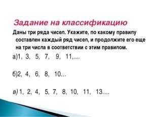 Задание на классификацию Даны три ряда чисел. Укажите, по какому правилу сос