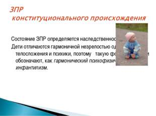 Состояние ЗПР определяется наследственностью. Дети отличаются гармоничной нез