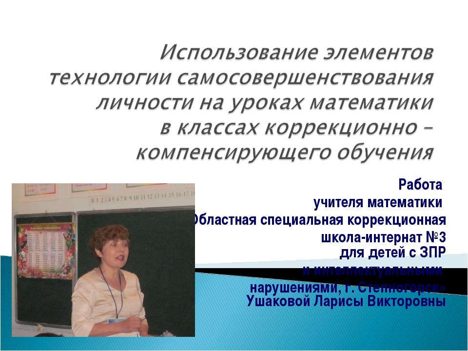 Работа учителя математики КГУ «Областная специальная коррекционная школа-инте...