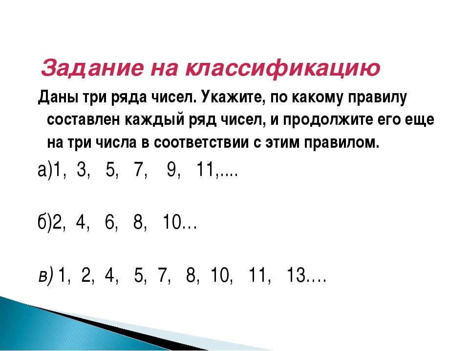 Задание на классификацию Даны три ряда чисел. Укажите, по какому правилу сос...