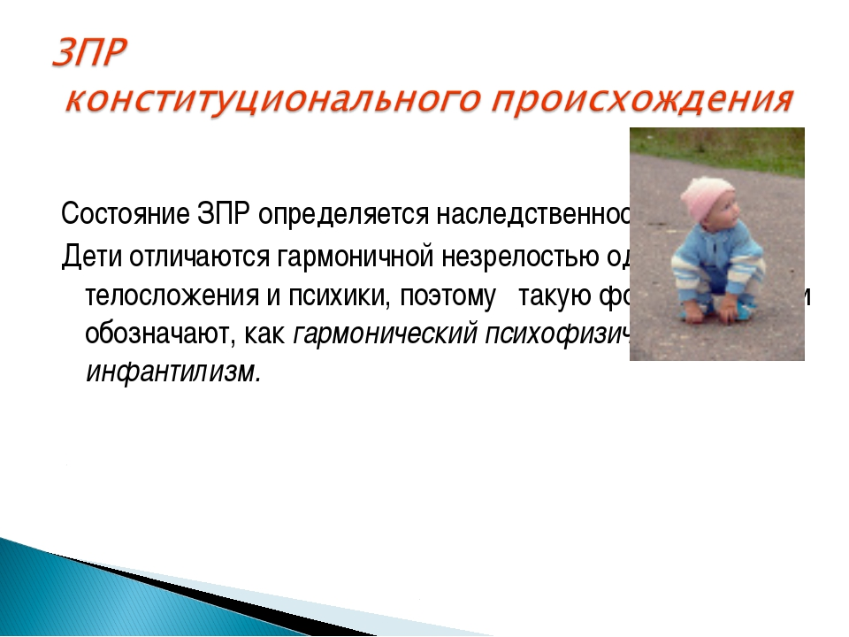 Состояние ЗПР определяется наследственностью. Дети отличаются гармоничной нез...