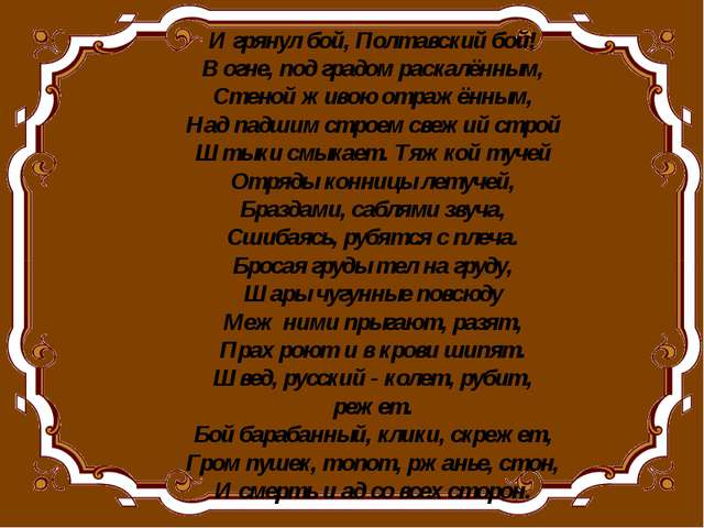 А с пушкин стих полтава