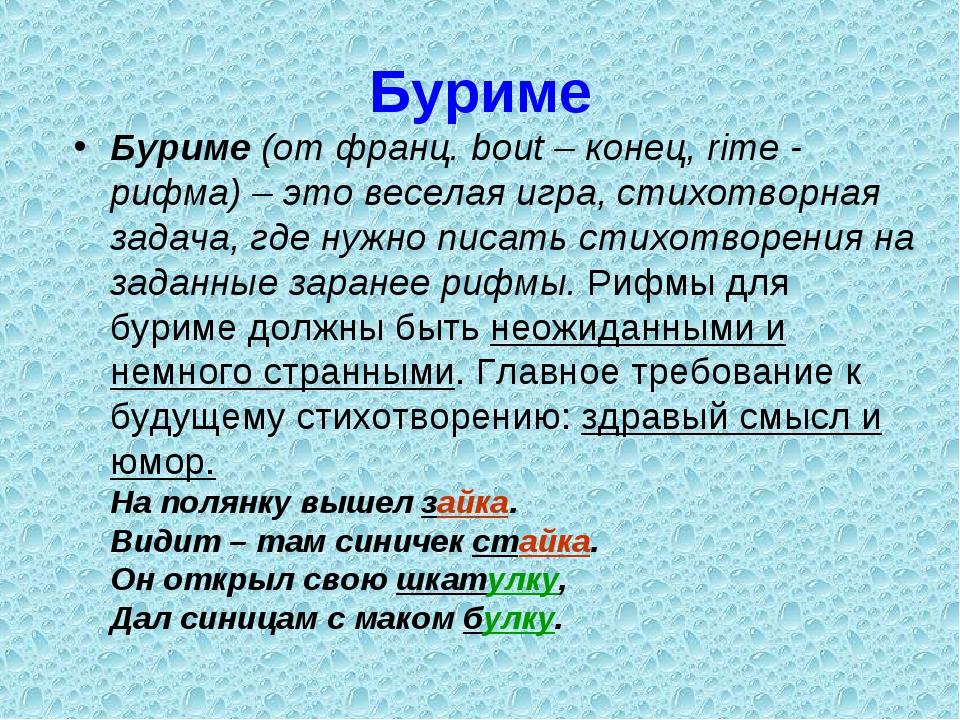 Рифмы французских слов