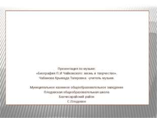 Презентация по музыке: «Биография П.И Чайковского: жизнь и творчество». Чаба