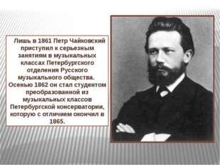 Лишь в 1861 Петр Чайковский приступил к серьезным занятиям в музыкальных кла
