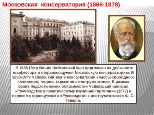 Московская консерватория (1866-1878) В 1866 Петр Ильич Чайковский был пригла