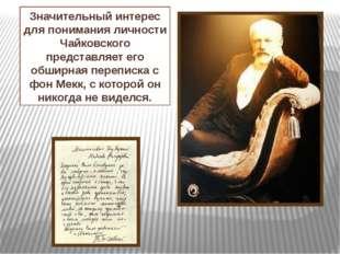 Значительный интерес для понимания личности Чайковского представляет его обш