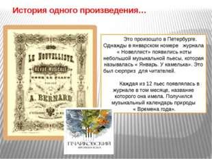 История одного произведения… Это произошло в Петербурге. Однажды в январском