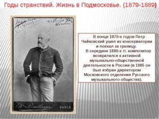Годы странствий. Жизнь в Подмосковье. (1879-1889) В конце 1870-х годов Петр Ч