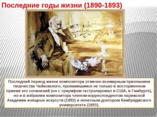 Последние годы жизни (1890-1893) Последний период жизни композитора отмечен в