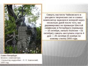 Смерть настигла Чайковского в расцвете творческих сил и славы: композитор за