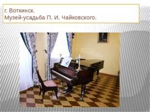 г. Воткинск. Музей-усадьба П. И. Чайковского.