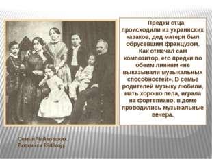Предки отца происходили изукраинских казаков, дед матери был обрусевшим фра