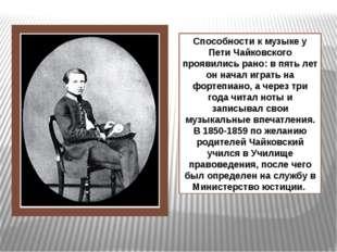 Способности к музыке у Пети Чайковского проявились рано: в пять лет он начал