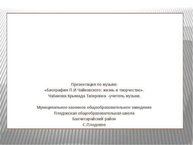 Презентация по музыке: «Биография П.И Чайковского: жизнь и творчество». Чаба...