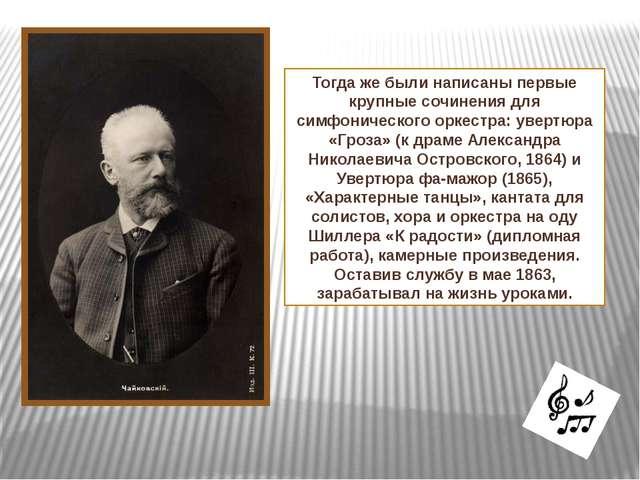Тогда же были написаны первые крупные сочинения для симфонического оркестра:...