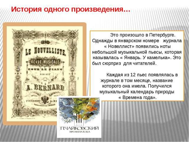 История одного произведения… Это произошло в Петербурге. Однажды в январском...