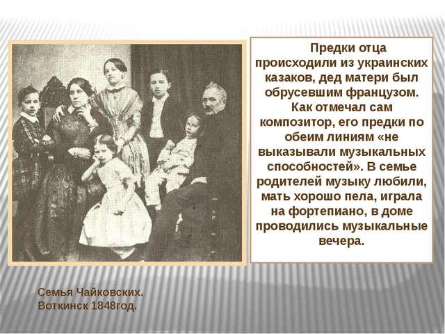 Предки отца происходили изукраинских казаков, дед матери был обрусевшим фра...