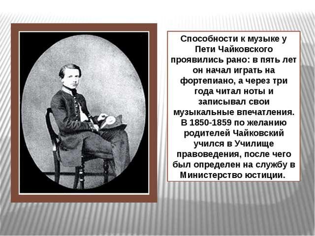 Способности к музыке у Пети Чайковского проявились рано: в пять лет он начал...