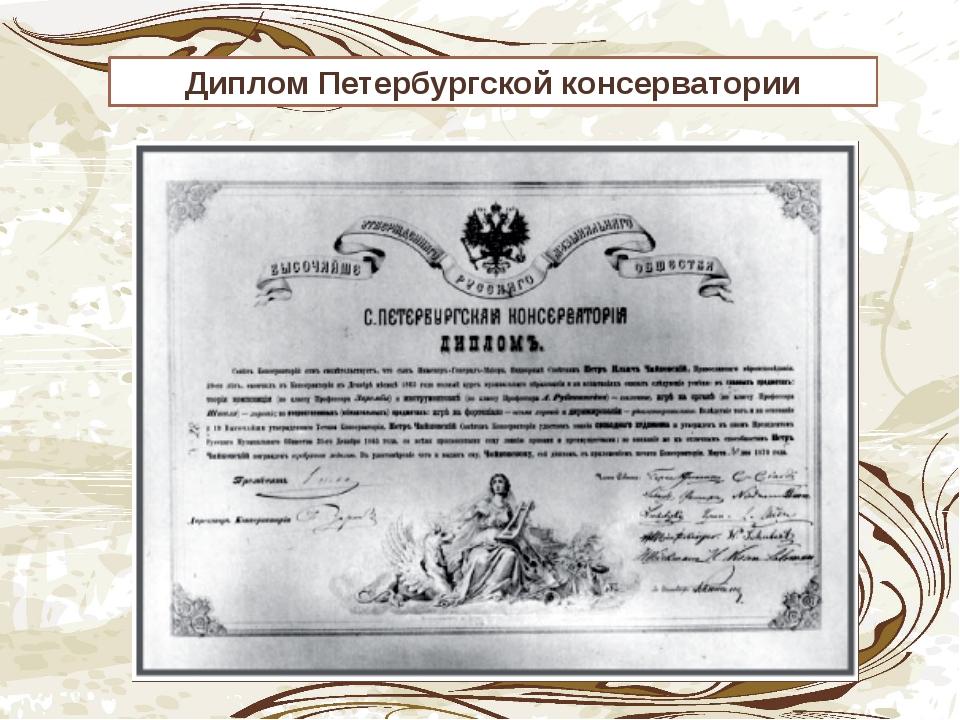 Диплом Петербургской консерватории
