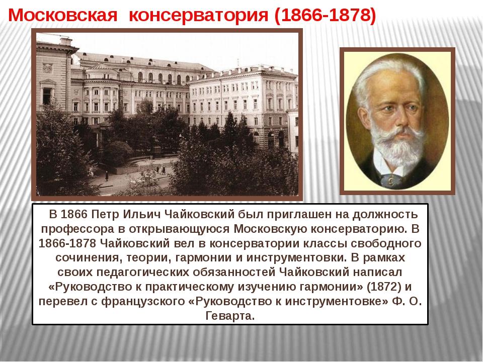 Московская консерватория (1866-1878) В 1866 Петр Ильич Чайковский был пригла...
