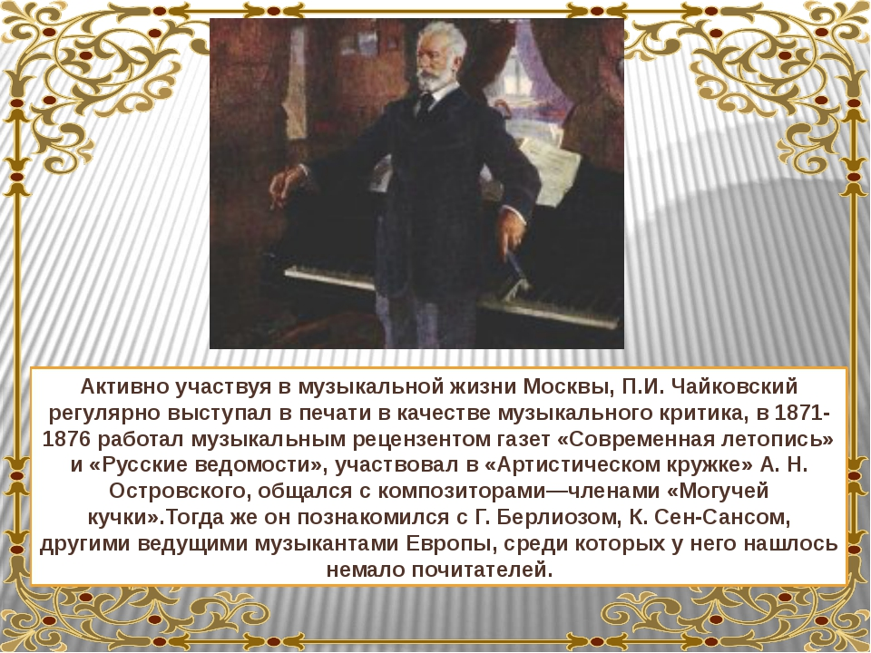 Активно участвуя в музыкальной жизниМосквы, П.И. Чайковский регулярно высту...